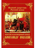 Великий защитник Русской земли святой благоверный князь Александр Невский