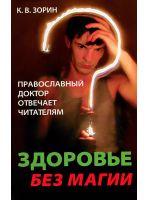 Здоровье без магии. Православный доктор отвечает читателям.