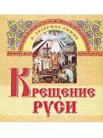 Крещение Руси. К. Бестужев-Рюмин