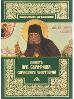 Память преподобного Серафима, Саровского чудотворца