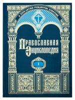 Православная энциклопедия. Том 1