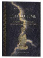 Свет во тьме. Исторические повести о первых годах христианства. Книга вторая