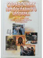 Справочник православного человека.Часть 4: Православные посты и праздники