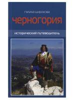 Черногория. Исторический путеводитель