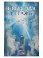 Небесная стража. Рассказы о святых