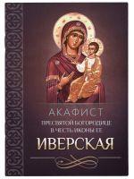 """Акафист Пресвятой Богородице в честь иконы Ее """"Иверская"""""""
