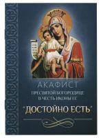 """Акафист Пресвятой Богородице в честь иконы Ее """"Достойно есть"""""""