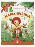 Маша-пчелка
