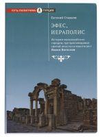 Эфес, Иераполис.