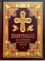 Молитвослов на церковнославянском языке (малый формат)