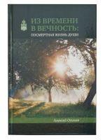 Из времени в вечность: посмертная жизнь души (с 2-мя дисками)