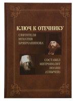 Ключ к Отечнику святителя Игнатия Брянчанинова