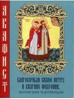 Акафист благоверным князю Петру и княгине Февронии, муромским чудотворцам
