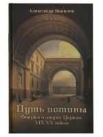 Путь истины. Очерки о людях Церкви ХIХ – ХХ веков