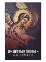 Архангелы и Ангелы – наши покровители