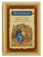 Митерикон, собрание наставлений аввы Исаии всечестной инокине Феодоре