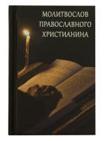Молитвослов православного христианина. Карманный формат