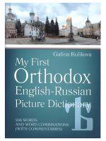 Мой первый православный англо-русский словарь в картинках (с диском)