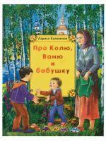 Про Колю, Ваню и бабушку: рассказы