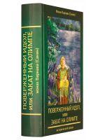 Поверженный идол, или Закат на Олимпе. Исторический роман. Книга четвертая