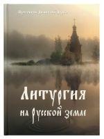 Литургия на Русской земле