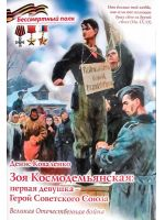 Зоя Космодемьянская: первая девушка - Герой Советского Союза
