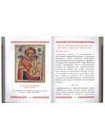 Взбранной Воеводе. Молитвы Пресвятей Богородице пред чудотворными Ея иконами