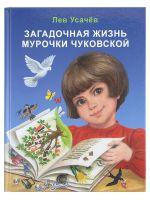 Загадочная жизнь Мурочки Чуковской