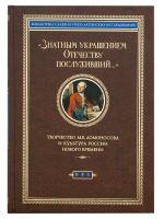 «Знатным украшением Отечеству послуживший». Творчество М.В. Ломоносова и культура России Нового времени