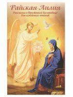 Райская Лилия: Рассказы о Пресвятой Богородице для семейного чтения