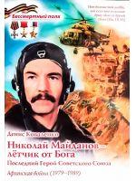 Николай Майданов - летчик от Бога. Последний Герой Советского Союза. Афганская война