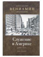 Митрополит Вениамин (Федченков). Служение в Америке (1933-1947)