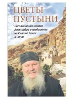 Цветы пустыни. Воспоминания монаха Александра о пребывании на Святой Земле и Синае