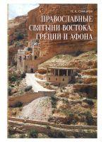 Православные святыни Востока, Греции и Афона
