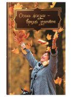 Осень жизни – время золотое. Сборник рассказов