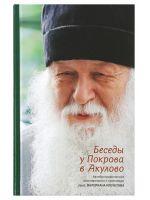 Беседы у Покрова в Акулово. Автобиографические воспоминания и проповеди протоиерея Валериана Кречетова
