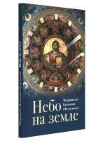 Небо на земле: О Божественной литургии по творениям святого праведного отца Иоанна Кронштадтского
