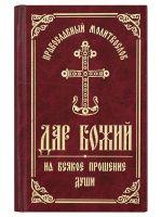 Православный молитвослов «Дар Божий на всякое прошение души»