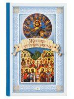 Жития Кипрских святых