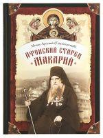 Афонский старец Макарий