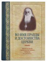 Во имя правды и достоинства Церкви: Жизнеописание и труды священномученика Кирилла Казанского