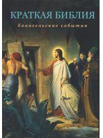 Краткая Библия. Евангельские события от Рождества до Вознесения Господа Иисуса Христа