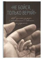 «Не бойся, только веруй!» Как молиться за детей, с наставлениями и советами для родителей