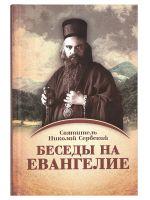 Беседы на Евангелие (в 2 томах)
