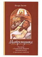 Матронушка. Рассказы о блаженной Матроне Анемнясевской (с приложением акафиста)
