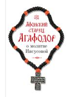 Афонский старец Агафодор о молитве Иисусовой