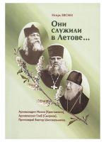 Они служили в Летове... Архимандрит Иоанн (Крестьянкин), архиепископ Глеб (Смирнов), протоиерей Виктор Шиповальников