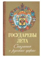 Государевы лета: Сказания о русских царях