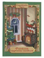 Рождественские чудеса. Рассказы зарубежных писателей