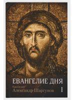 Евангелие дня: Толкование Евангелия на каждый день богослужебного года (в 2 томах)